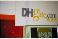 敦煌網:新增DIME、Hyde等品牌知識產權保護