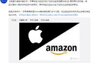 英国EAC报告:苹果和亚马逊应为电子垃圾泛滥承担更多责任