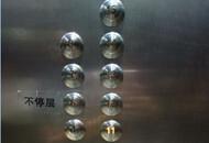 他們還是對外賣員下手了!坐電梯要交1元,或者3元代收費,不交的滾出去!