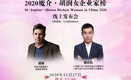 2020魔介·胡润女企业家榜单线上发布会重磅开启