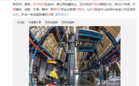 苏宁物流启动产地仓赋能计划 新增5大家居产地仓