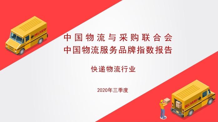 中物联:顺丰2020年三季度物流综合指数第一