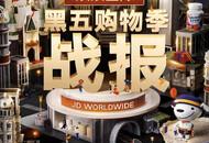"""京東國際黑五購物季收官,""""黑五""""全天成交額同比增長近200%"""