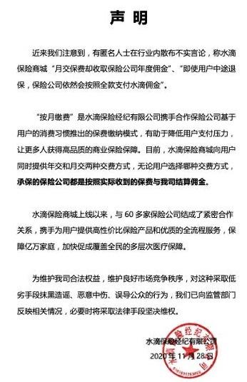 水滴保險商城發表聲明:銷售傭金按實收保費結算_支付_電商報