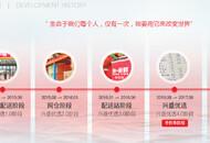 兴盛优选入驻深圳并启动运营 首批6000家门店上线