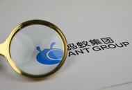 今日盘点:消息称蚂蚁集团IPO可能推迟至2022年