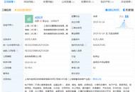 """李佳琦持股公司因""""发布虚假广告""""受行政处罚"""
