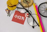 凯度研究报告:小红书广告价值居首位