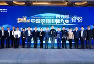 网红大V走进衢州开化,助力中国电商讲师大赛