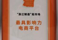 """云集、1688、天猫等获""""浙江制造拓市场最具影响力电商平台""""称号"""