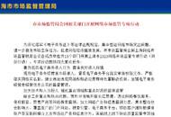 """上海市监局:规范""""直播带货""""等网络经营活动秩序"""