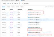 韵达关联公司股权变更 聂腾云持股比例由29.99%降为3.33%
