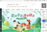 消息称111集团旗下子公司壹药网拟科创板上市