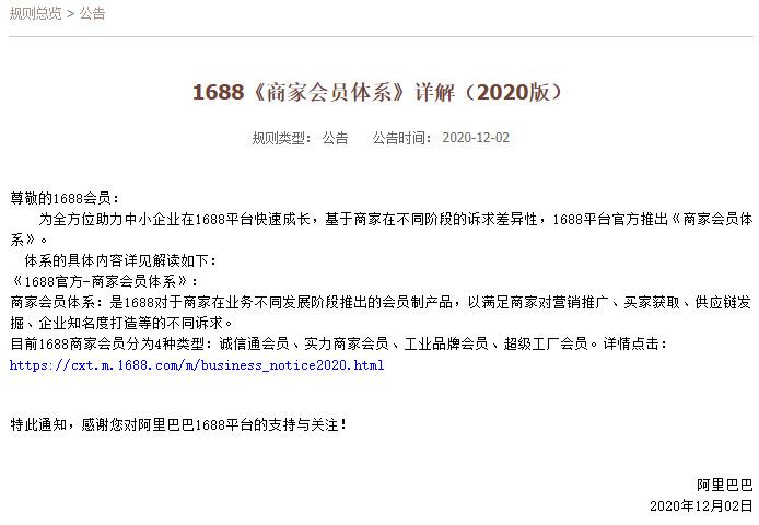 阿里巴巴1688推出《商家会员体系》详解_B2B_电商报