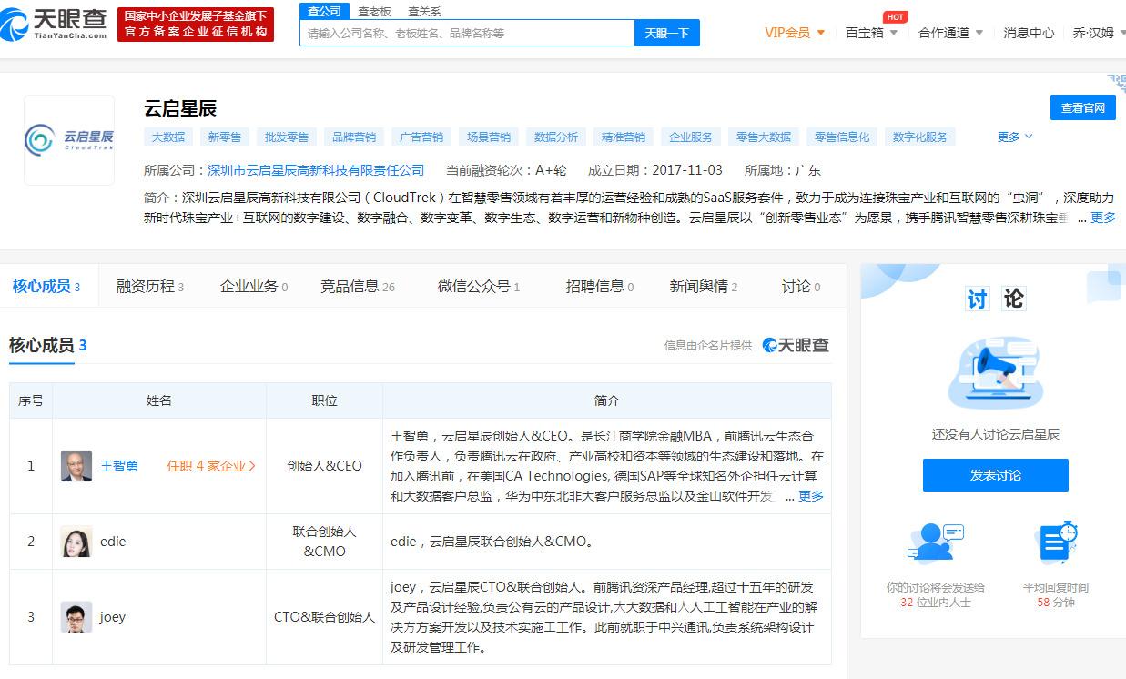 """零售数字化厂商""""云启星辰""""已完成千万级融资_B2B_电商报"""