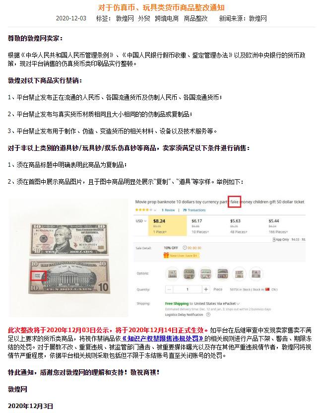 敦煌网整改仿真币、玩具类货币商品_B2B_电商报
