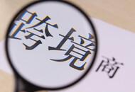 """云南首单跨境电商""""1210保税出口""""业务通关"""