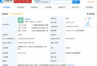京东合计斥资3000万在海南新成立2家贸易公司