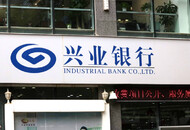兴业银行已获批跨境电商收结汇业务资质