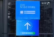 菜鸟驿站关联企业斥资100万在上海成立科技公司