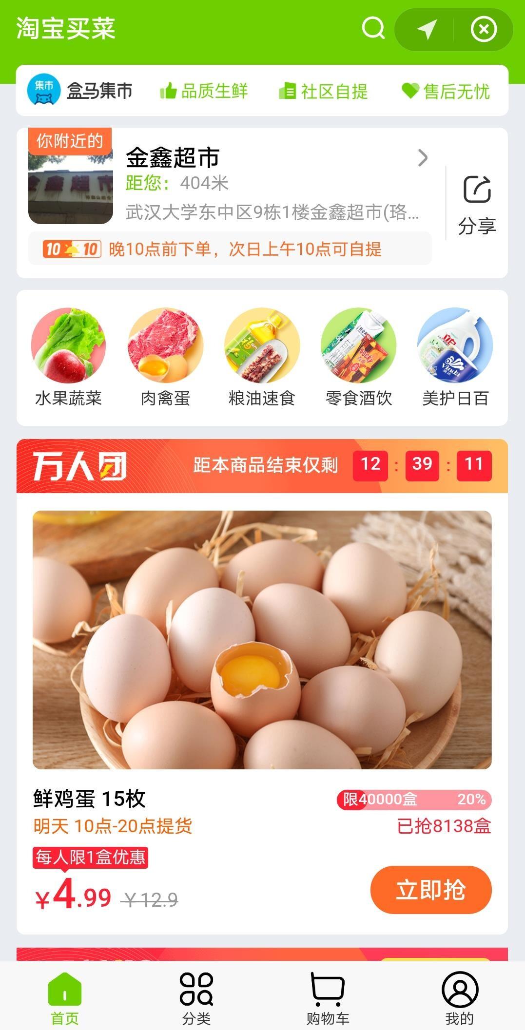 """阿里巴巴入局社区团购 已在武汉等地上线""""淘宝买菜""""_零售_电商报"""