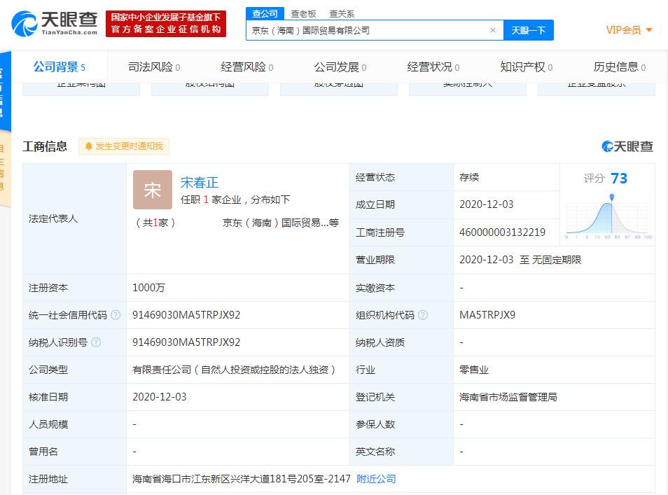 京东合计斥资3000万在海南新成立2家贸易公司_零售_电商报