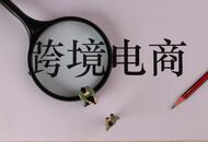 义乌完成跨境电商9610海运出口转关业务首单