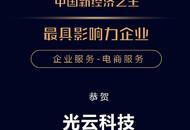 光云科技荣获2020新经济之王最具影响力企业奖
