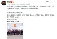 雷军:十四个国家大使参观了小米之家和小米实验室