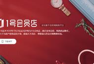 1号会员店入驻天津、南京、佛山等五城 上线全球购业务