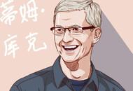 苹果CEO库克:苹果在全球业务中实现了碳中和