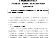 众信旅游实控人冯滨所持4547.03万股已过户至阿里网络