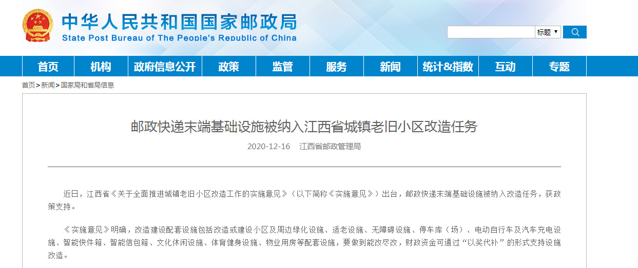 邮政快递末端基础设施被纳入江西省城镇老旧小区改造任务