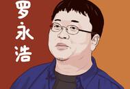 罗永浩:限高已解除,每周工作105小时还债