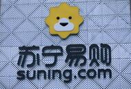 苏宁易购:已报名参加深圳、苏州数字人民币购物试点活动