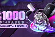 京东电脑数码年度C2M大盘点 华硕、联想、惠普霸占热销榜单