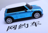 交通运输部:8家网约车平台11月订单量超百万