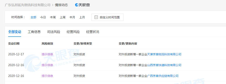 众邮快递更名京喜快递后 成立3家京喜快递公司