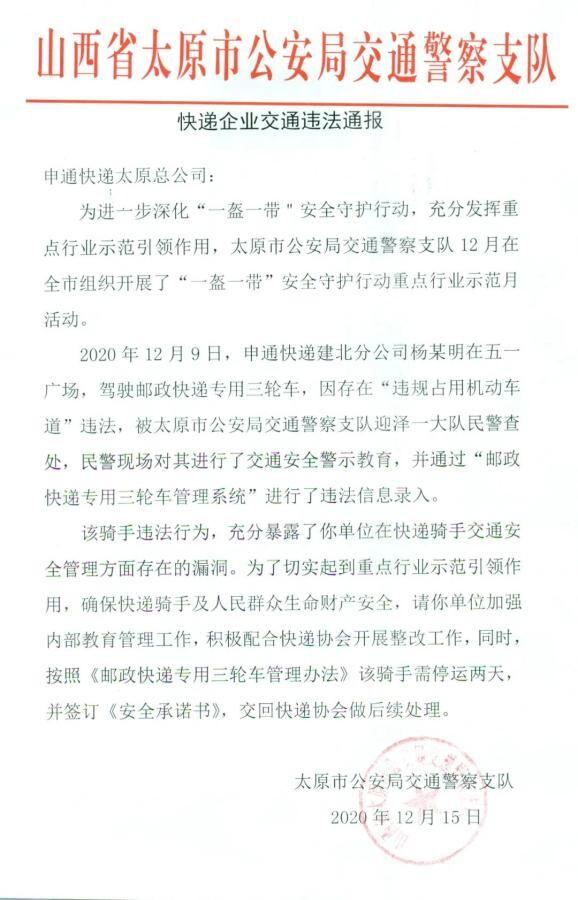 申通快递被太原市公安局交警支队公开通报
