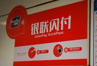 银联拟退出港澳ATM服务商香港银通股东