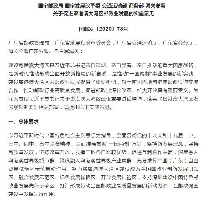 五部门:支持深圳建设中国特色邮政业发展先行示范区