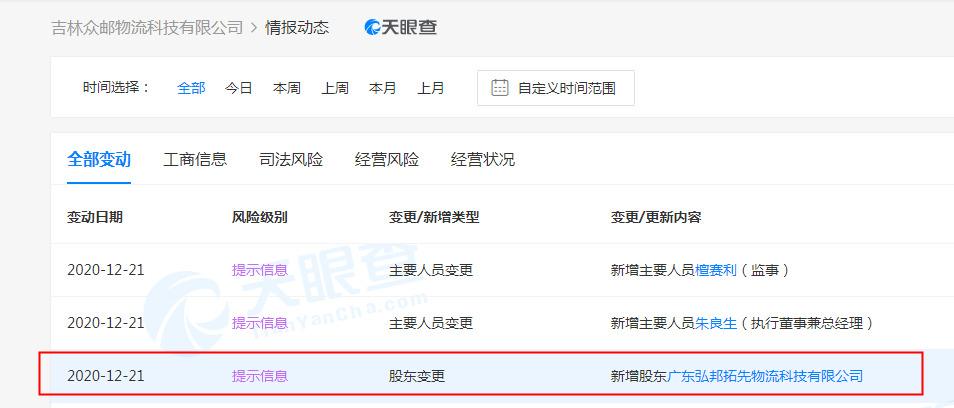 京喜快递关联公司对外投资新增1家公司