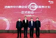 """京东""""双引擎计划""""落地济南,为山东中小企业打通产品销售数字化上行通路"""