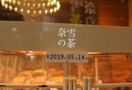 奈雪的茶新瑪特店恢復營業 員工核酸檢測均為陰性