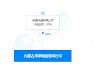 申通快递斥资2000万在内蒙古成立物流公司