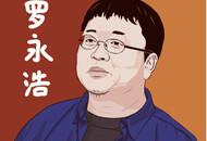 交个朋友创始人:罗永浩直播带货已超19.16亿
