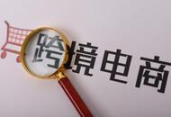 7月至今天津关区跨境电商B2B出口突破10亿元
