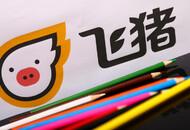 飞猪:与苏宁酒店及度假村签署战略合作协议