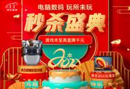 京东元旦钜惠来袭,人气大牌折上更叠加95折,教你花最少的钱买到真香装备