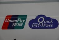 银联:今年累计超过2000万线上商家开通银联卡